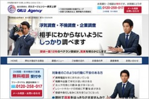 総合探偵社ガルエージェンシー 東京上野
