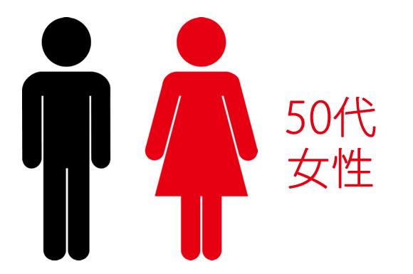 50代 女性