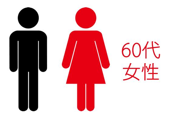 60代 女性