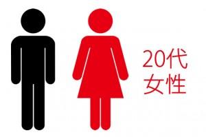 20代 女性