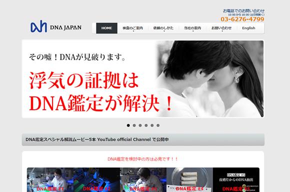 DNA JAPAN